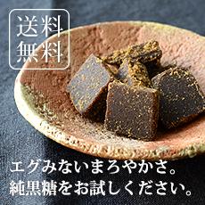 純黒糖メール便セット